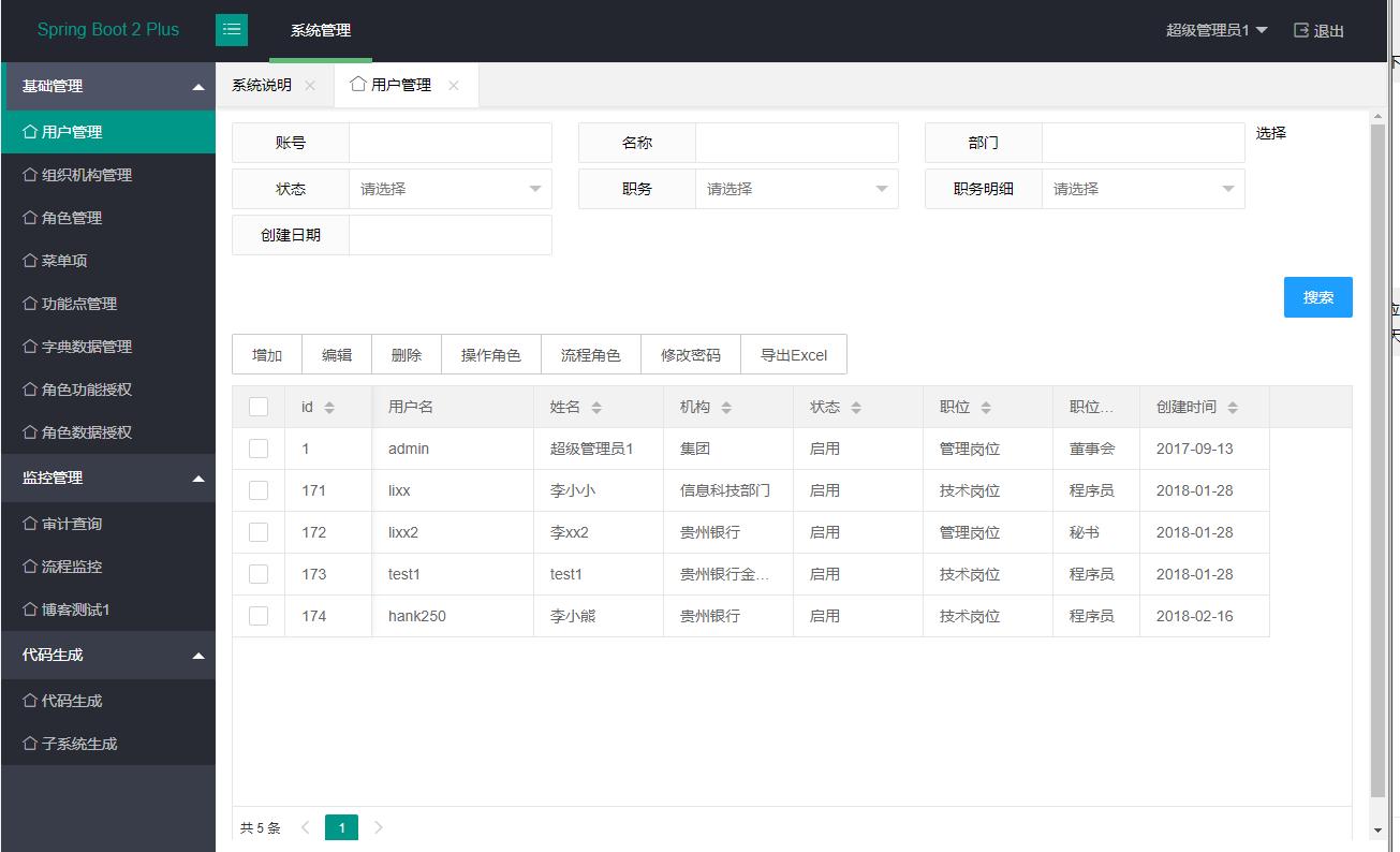 基于SpringBoot2的开源管理后台系统springboot-plus