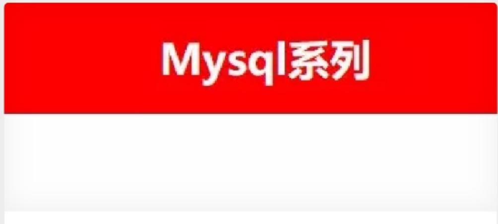 玩转Mysql系列 - 第24篇:如何正确的使用索引?