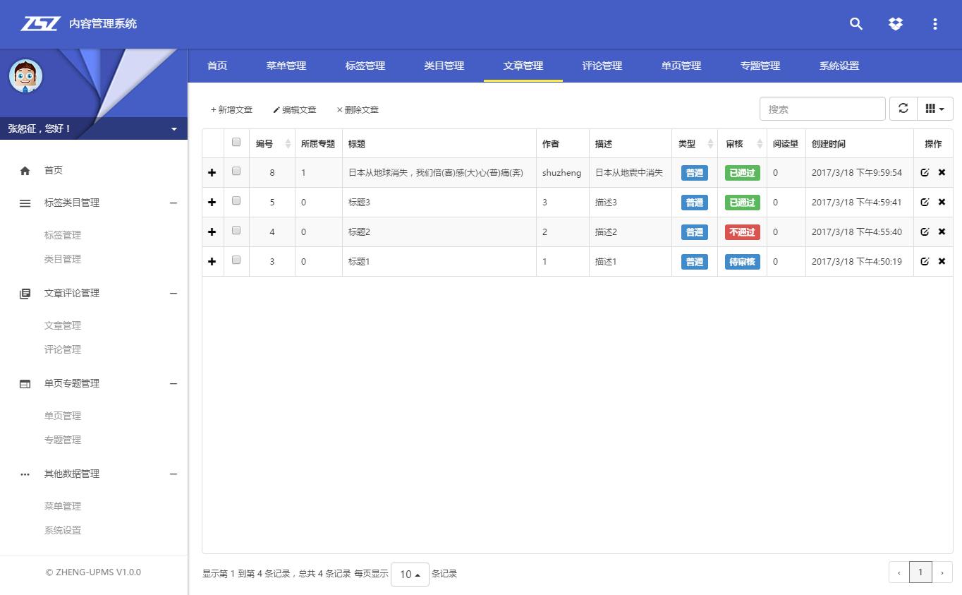 zheng基于Spring+SpringMVC+Mybatis分布式敏捷开发系统架构