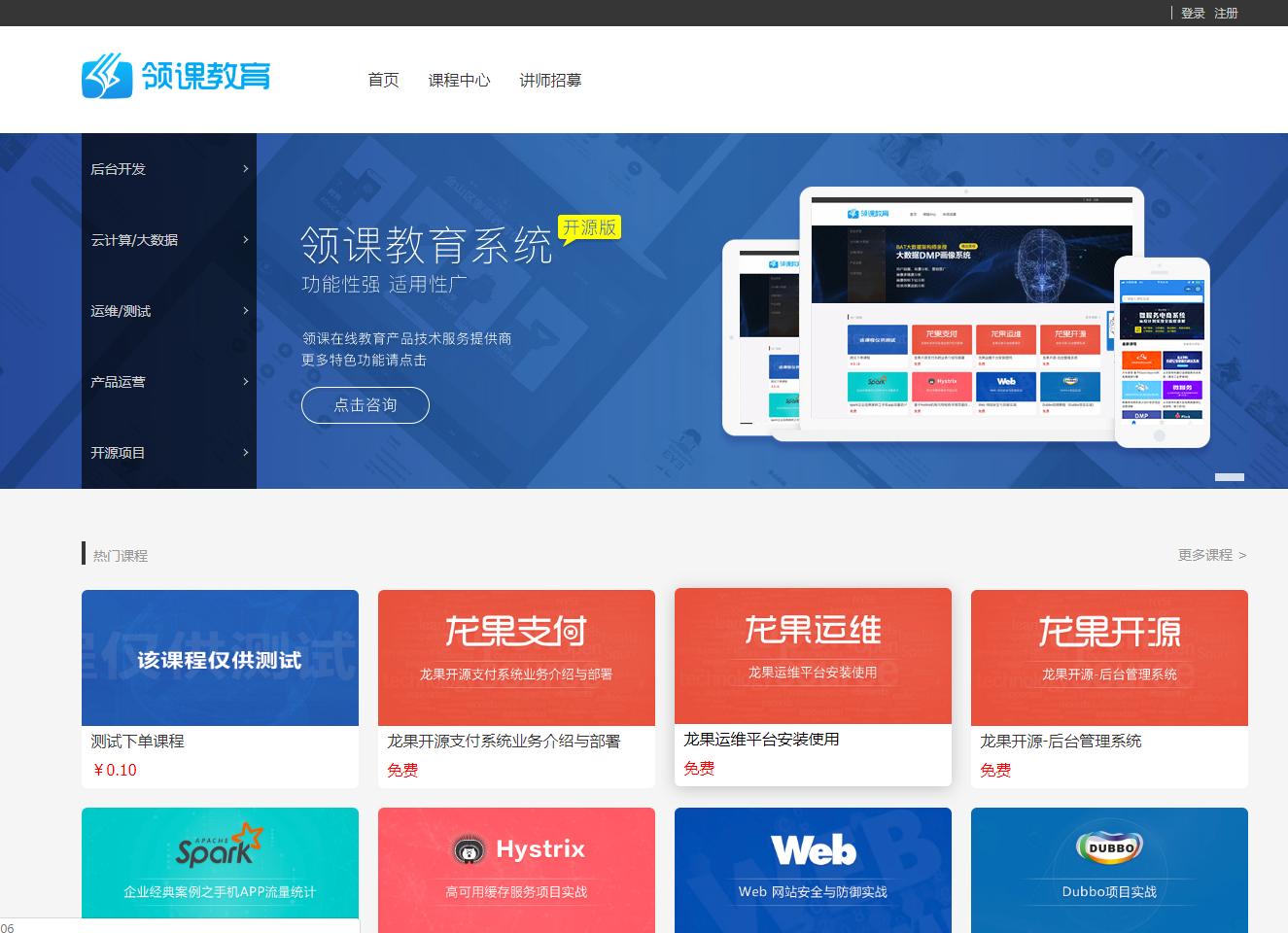 领课网络(RonCoo)-在线教育平台