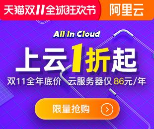阿里云双11云服务器