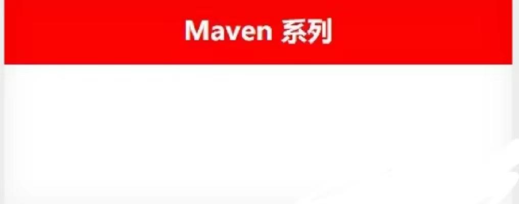 Maven系列第2篇:安装、配置、mvn运行过程详解